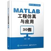 MATLAB工程仿真与应用30例