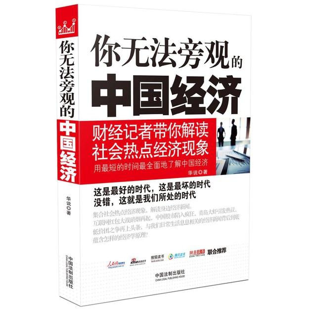 商品详情 - 你无法旁观的中国经济 - image  0
