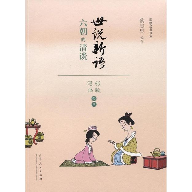 商品详情 - 蔡志忠漫画 国学系列 世说新语(漫画彩版全本) - image  0