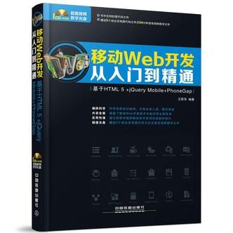 移动Web开发从入门到精通 基于HTML 5+jQuery Mobile+PhoneGap