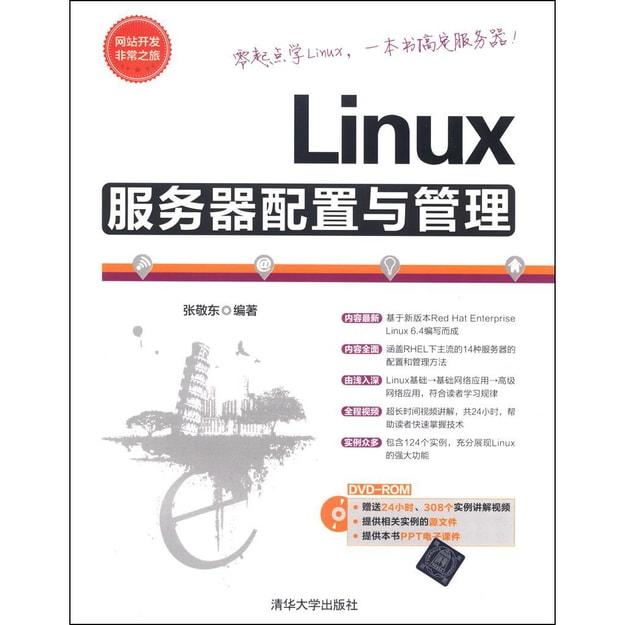 商品详情 - Linux服务器配置与管理(附DVD光盘1张) - image  0