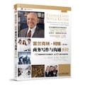 富兰克林·柯维商务写作与沟通圣经(第5版)