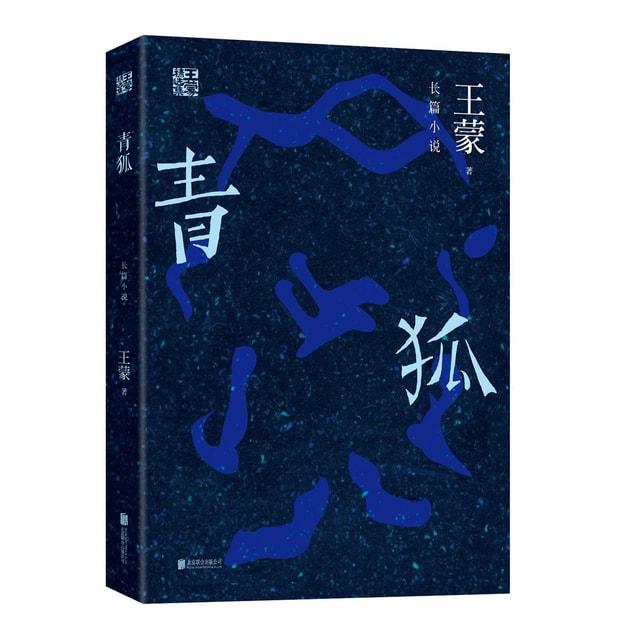 商品详情 - 王蒙精选集:青狐 - image  0