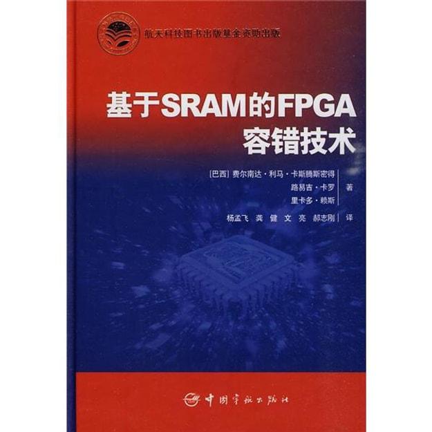 商品详情 - 基于SRAM的FPGA容错技术 - image  0