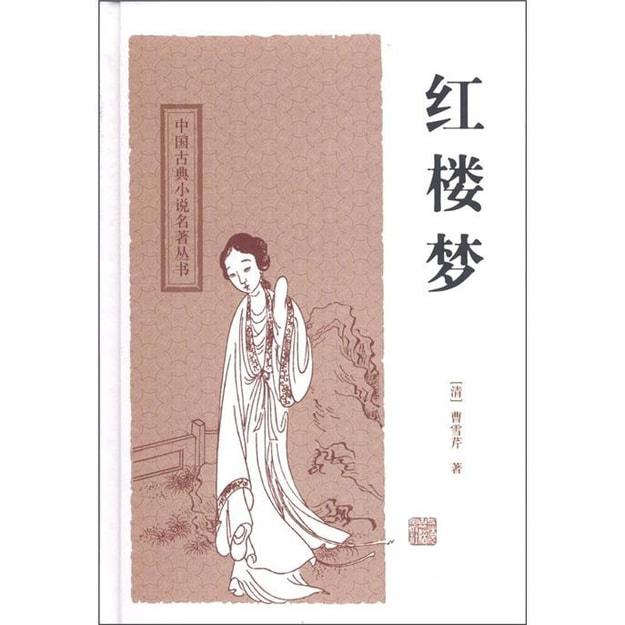 商品详情 - 中国古典小说名著丛书:红楼梦 - image  0