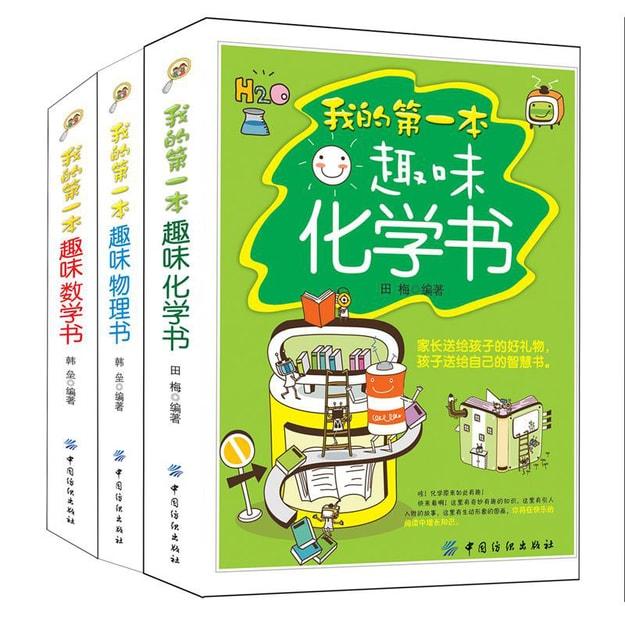 商品详情 - 我的第一套趣味科学书:数学+物理+化学 套装共3册 - image  0