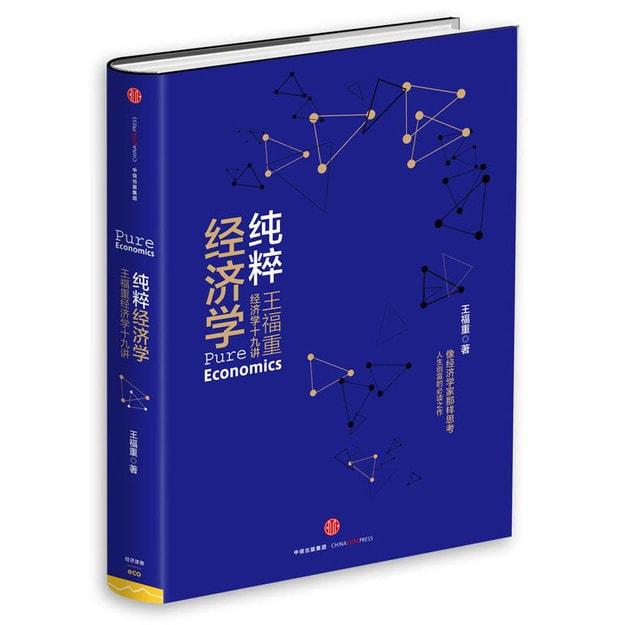 商品详情 - 纯粹经济学:王福重经济学十九讲 - image  0