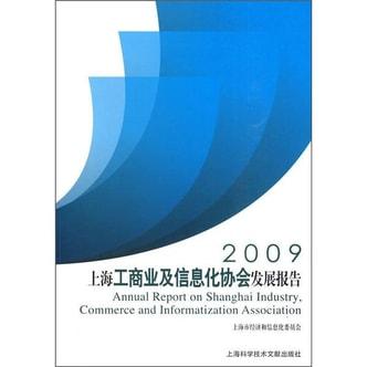 2009上海工商业及信息化协会发展报告