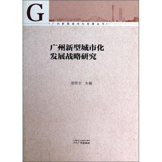 广州新型城市化发展战略研究