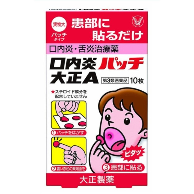 Product Detail - JAPAN TAISHO PHARMACEUTICAL CO Mouth Inflammation Sticker 10pc - image 0