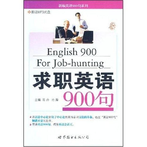商品详情 - 新编英语900句系列:求职英语900句(附mp3光盘) - image  0