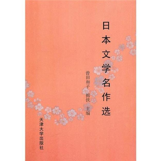商品详情 - 日本文学名作选 - image  0