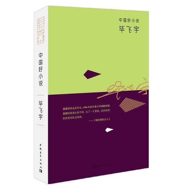 商品详情 - 中国好小说:毕飞宇 - image  0