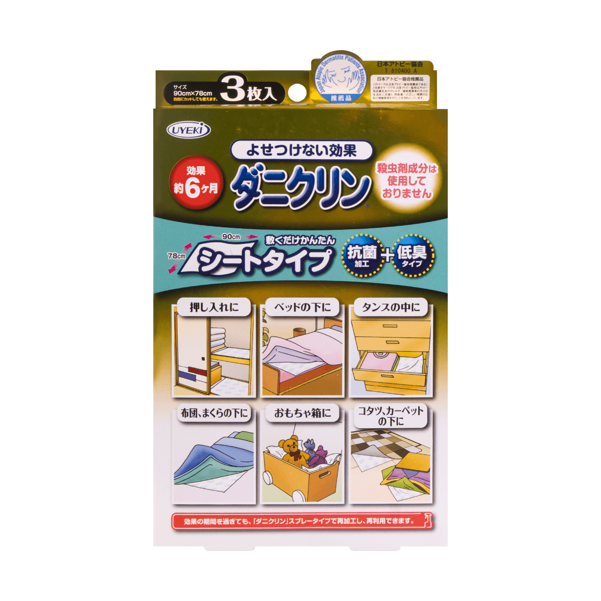 Yamibuy.com:Customer reviews:UYEKI Dust Mite Repellent Sheet Type for Bed and Drawers 3pcs 90cmX78cm