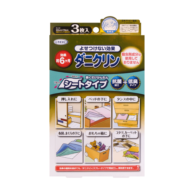 Product Detail - UYEKI Dust Mite Repellent Sheet Type for Bed and Drawers 3pcs 90cmX78cm  6-month Duration - image 0