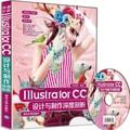 突破平面Illustrator CC设计与制作深度剖析(附光盘)