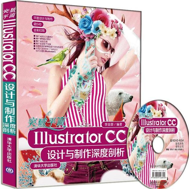 商品详情 - 突破平面Illustrator CC设计与制作深度剖析(附光盘) - image  0