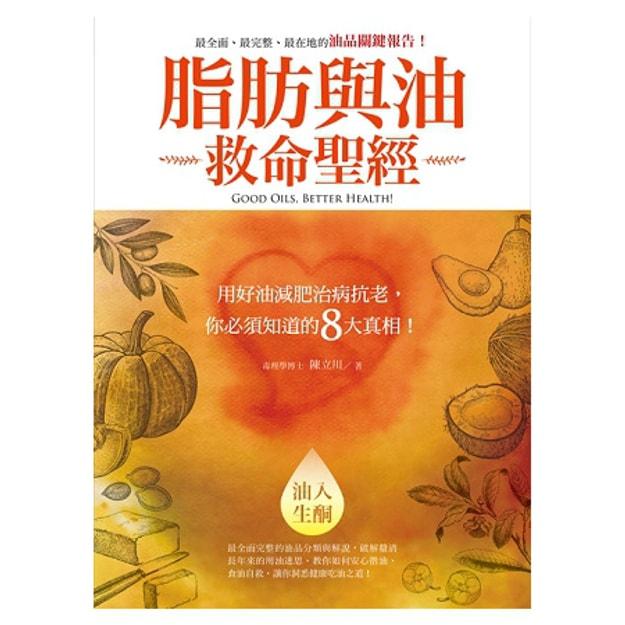 商品详情 - 【繁體】脂肪與油救命聖經:用好油減肥治病抗老,你必須知道的8大真相! - image  0
