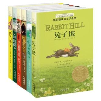 长青藤国际大奖小说书系:第一辑(套装共6册)