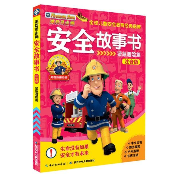 商品详情 - 消防员山姆安全故事书(注音版):紧急遇险篇 - image  0