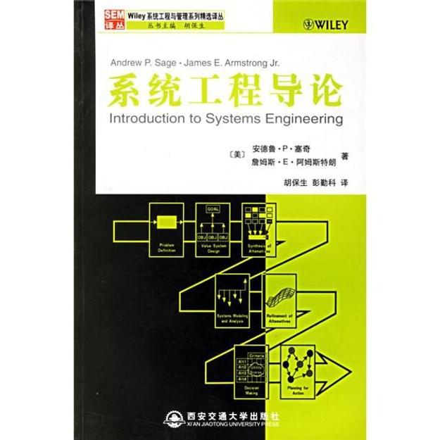 商品详情 - Wiley系统工程与管理系列精选译丛:系统工程导论  - image  0