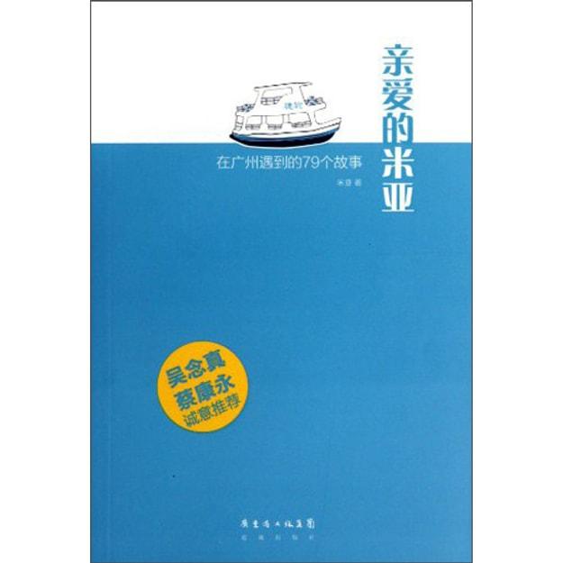 商品详情 - 亲爱的米亚:在广州遇到的79个故事 - image  0