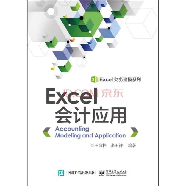 商品详情 - EXCEL会计应用 - image  0