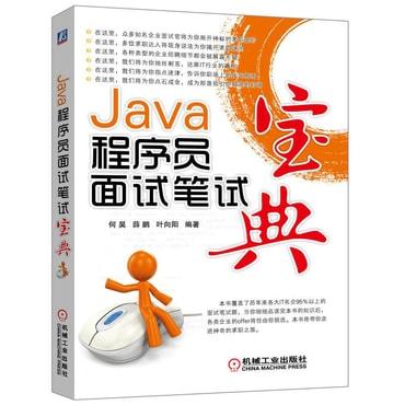 Java程序员面试笔试宝典