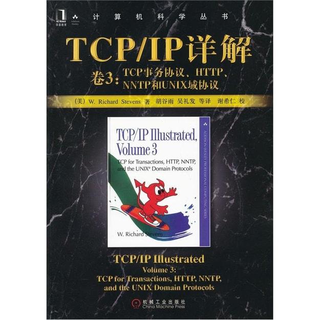商品详情 - TCP/IP详解卷3:TCP 事务协议、HTTP、NNTP和UNIX域协议 - image  0