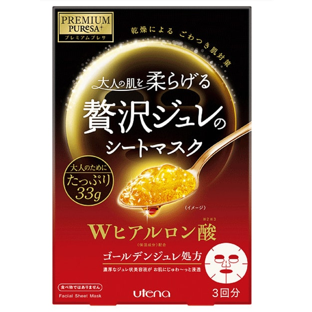 Product Detail - UTENA Varie Gold Jelly Mask Type Double Hyaluronic Acid 3sheets - image 0