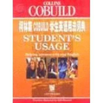 柯林斯 COBUILD 英语词典系列:柯林斯COBUILD学生英语用法词典