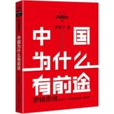 罗辑思维:中国为什么有前途/罗振宇