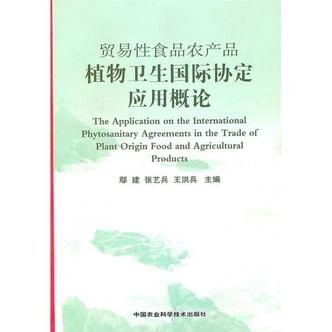贸易性食品农产品植物卫生国际协定应用概论