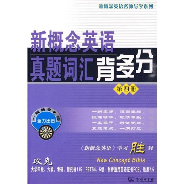 商品详情 - 新概念英语名师导学系列:新概念英语真题词汇背多分(第4册) - image  0