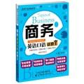 英语口语话题系列:商务英语口语话题王