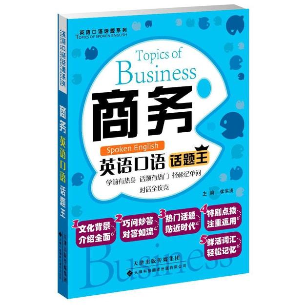 商品详情 - 英语口语话题系列:商务英语口语话题王 - image  0