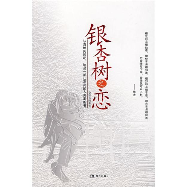 商品详情 - 银杏树之恋 - image  0