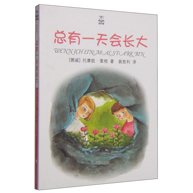 商品详情 - 夏洛书屋:总有一天会长大(精选版) - image  0