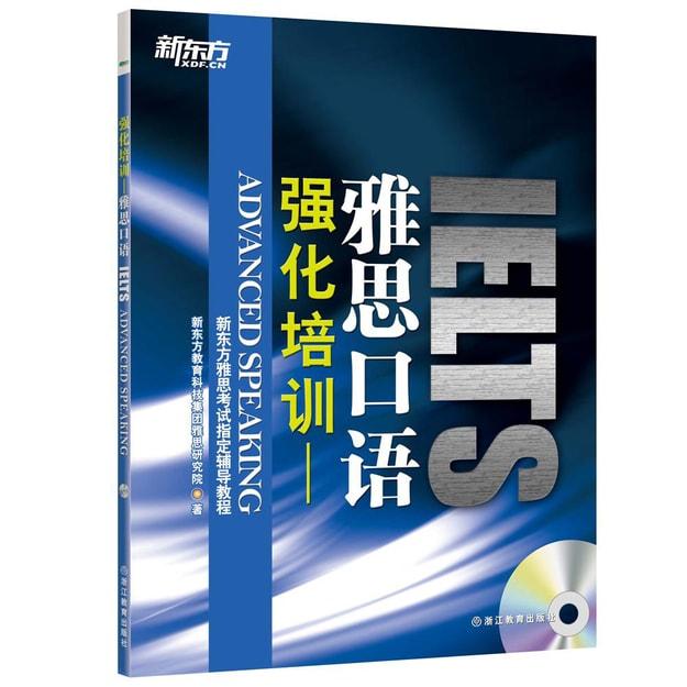 商品详情 - 新东方 强化培训:雅思口语(附MP3) - image  0