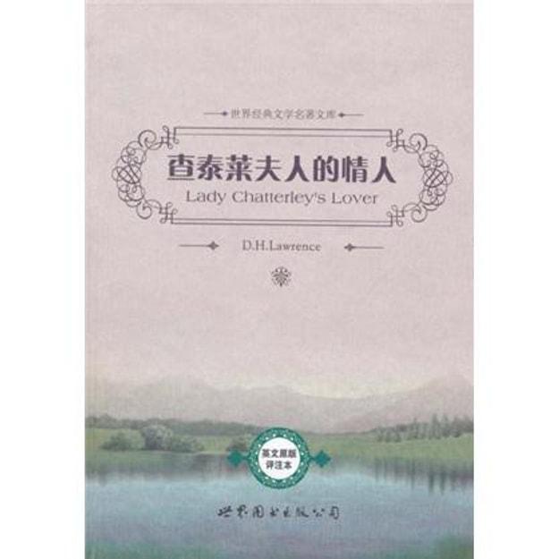 商品详情 - 世界经典文学名著文库:查泰莱夫人的情人(英文原版)(评注本) - image  0