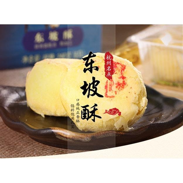 Product Detail - Zhiweiguan Hangzhou Dongpo Pastry 240g - image  0