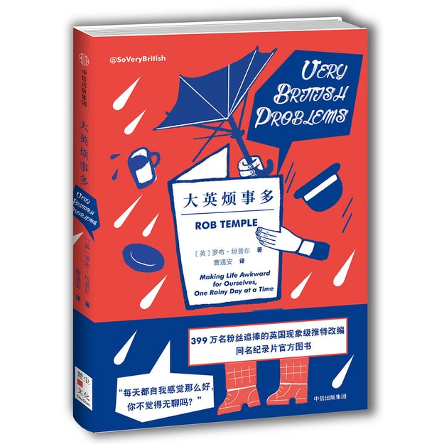 Product Detail - 大英烦事多 - image 0