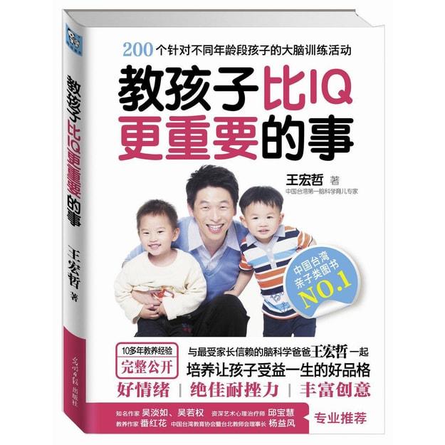 商品详情 - 教孩子比IQ更重要的事 - image  0