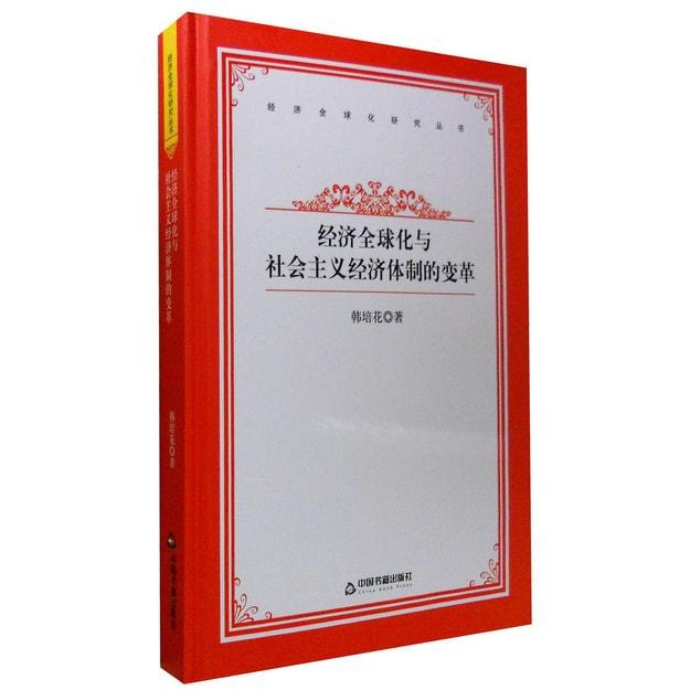 商品详情 - 经济全球化研究丛书:经济全球化与社会主义经济体制的变革 - image  0