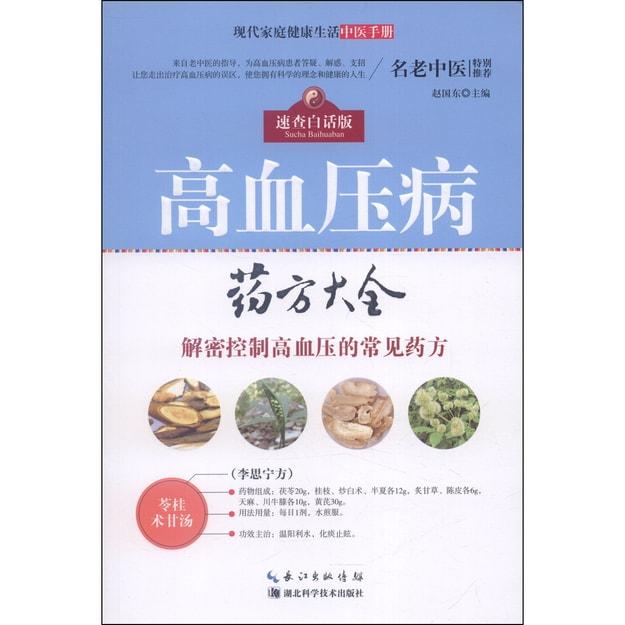 商品详情 - 现代家庭健康生活中医手册:高血压病药方大全 - image  0