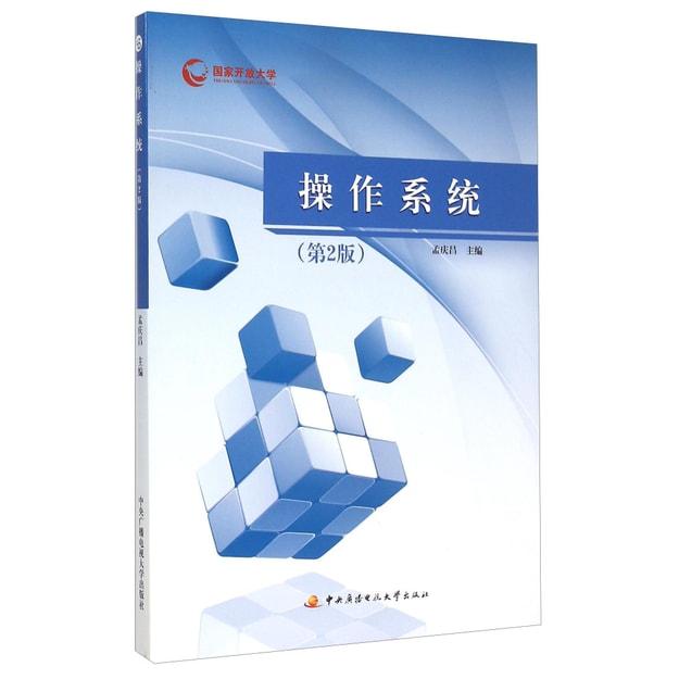 商品详情 - 操作系统(第2版) - image  0