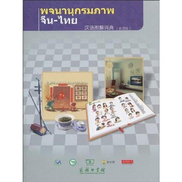 商品详情 - 汉语图解词典(泰语版) - image  0