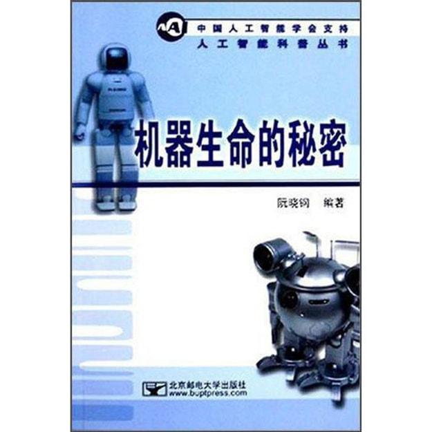 商品详情 - 人工智能科普丛书:机器生命的秘密 - image  0