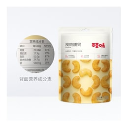 [China direct mail] Herbs charcoal roasted cashew nuts 100g nuts roasted seeds and nuts dried fruit specialty products d