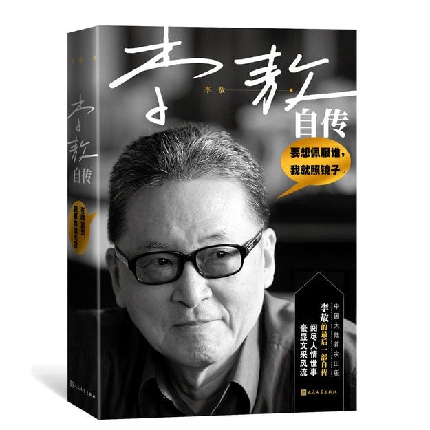 商品详情 - 李敖自传 - image  0